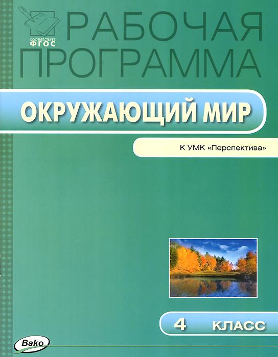 Окружающий мир. 4 класс. Рабочая программа к УМК А. А. Плешакова, М. Ю. Новицкой