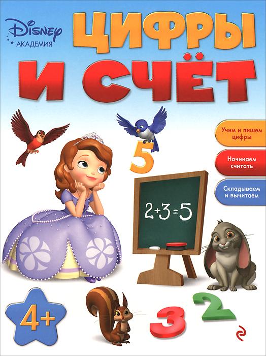 Цифры и счет12296407Занимаясь по этой книге, ребёнок в увлекательной игровой форме познакомится с цифрами, научится их писать, освоит прямой и обратный счёт, а также научится складывать и вычитать в пределах 10. А герои нового мультсериала Disney София Прекрасная с удовольствием придут малышу на помощь! Издание предназначено для детей старшего дошкольного возраста. Книги серии Disney. Занимательные уроки являются незаменимыми помощниками в развитии вашего ребёнка. В них вы найдёте разнообразные увлекательные задания, которые позволят малышу приобрести навыки, необходимые для дальнейшего обучения в школе. Герои нового диснеевского мультсериала София Прекрасная помогут ребёнку не только быстро и легко запомнить цифры и освоить счёт в пределах 10, но и сделают процесс обучения более захватывающим. А в конце книги вы найдёте наградную медаль для малыша!