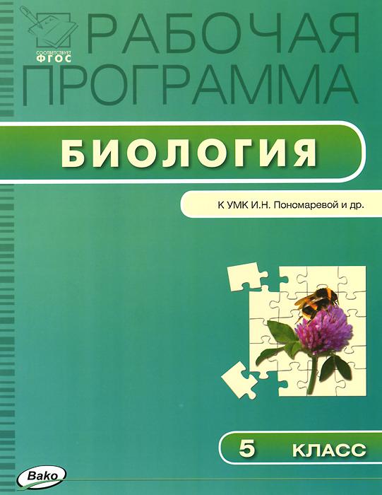 Биология. 5 класс. Рабочая программа. К УМК И. Н. Пономаревой и др.