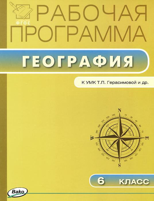 География. 6 класс. Рабочая программа. К УМК Т. П. Герасимовой и др.