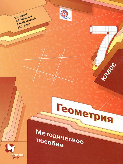 Геометрия. 7 класс. Методическое пособие