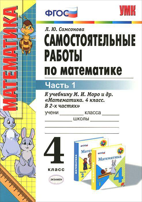 Математика. 4 класс. Самостоятельные работы. В 2 частях. Часть 1. К учебнику М. И. Моро и др.