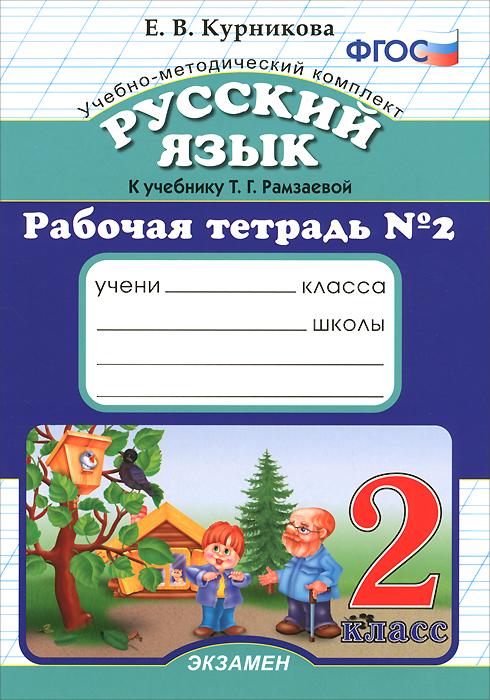 Русский язык. 2 класс. Рабочая тетрадь №2. К учебнику Т. Г. Рамзаевой