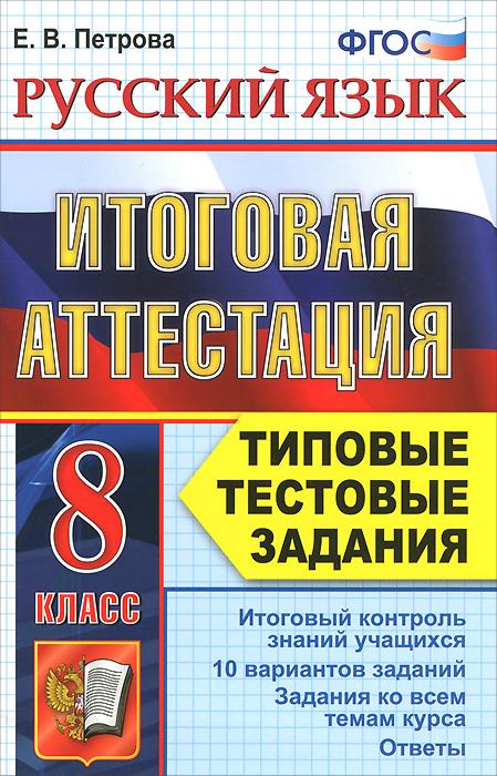 Русский язык. 8 класс. Итоговая аттестация. Типовые тестовые задания