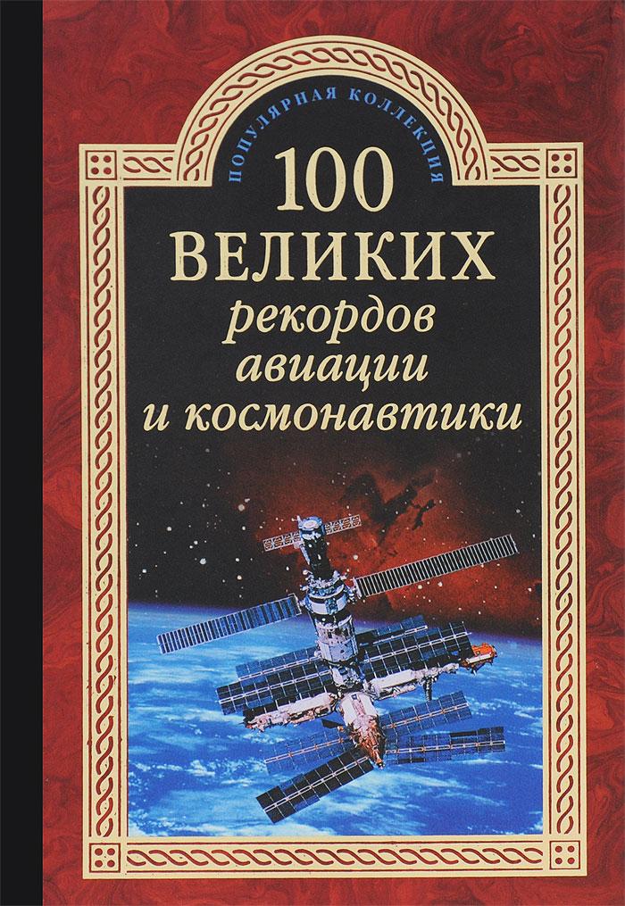 100 великих рекордов авиации и космонавтики