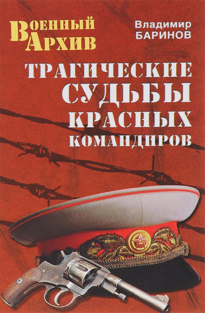 Трагические судьбы красных командиров