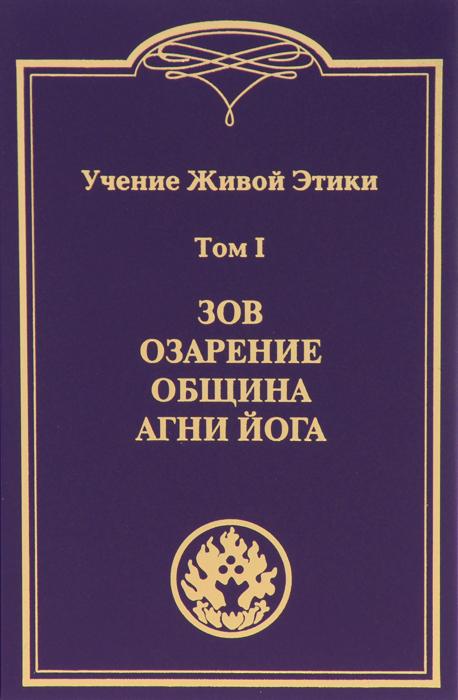 Учение Живой Этики. В 4 томах. Том 1. Зов. Озарение. Община. Агни Йога