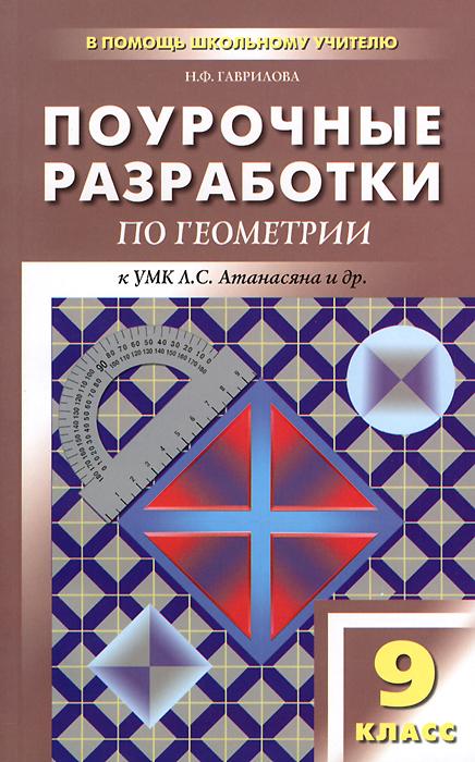 Геометрия. 9 класс. Поурочные разработки к учебному комплекту Л. С. Атанасяна и др.