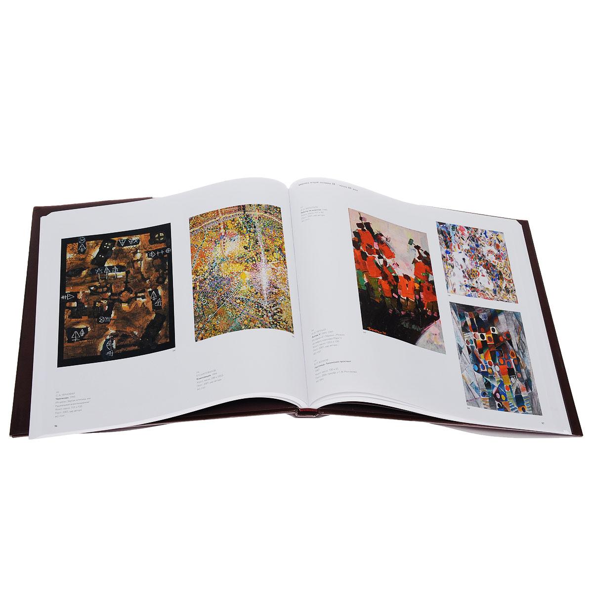 Русский музей. Новые поступления 1998 - 2014. Альманах, №451, 2015