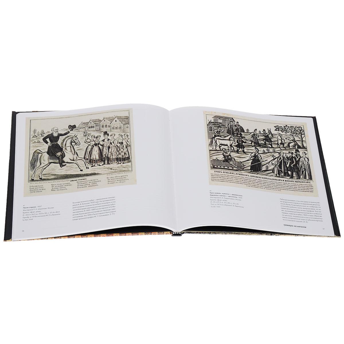 Светский лубок . Конец XVIII - начало ХХ века. Альманах, №452, 2015