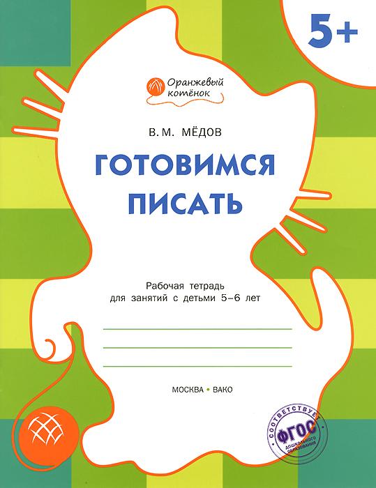 Готовимся писать. Рабочая тетрадь для занятий с детьми 5-6 лет