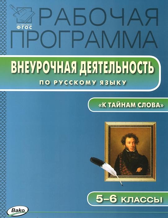 Русский язык. 5-6 классы. Рабочая программа внеурочной деятельности