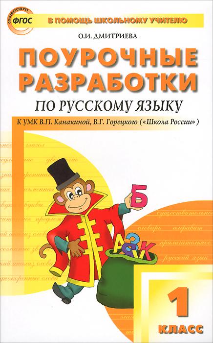 Поурочные разработки по русскому языку. 1 класс