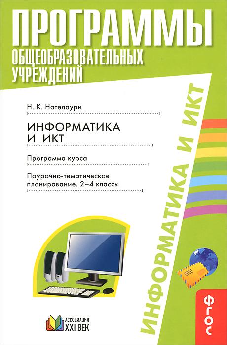 Информатика и ИКТ. 2-4 классы. Поурочно-тематическое планирование