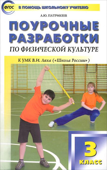 Поурочные разработки по физической культуре. 3 класс