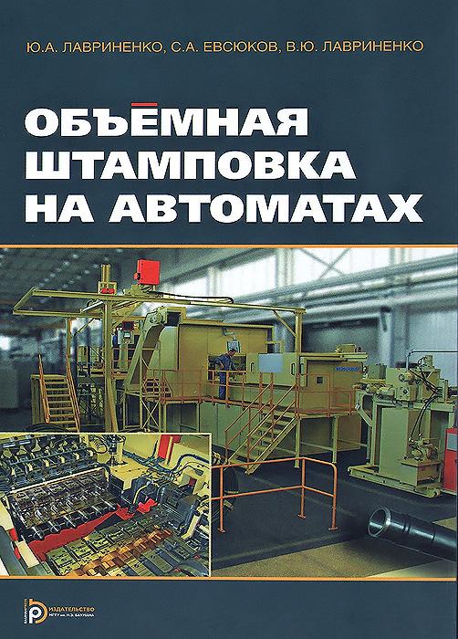 Объемная штамповка на автоматах. Учебное пособие