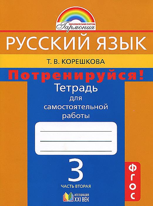 Русский язык. Потренируйся! 3 класс. Тетрадь для самостоятельной работы. В 2 частях. Часть 2
