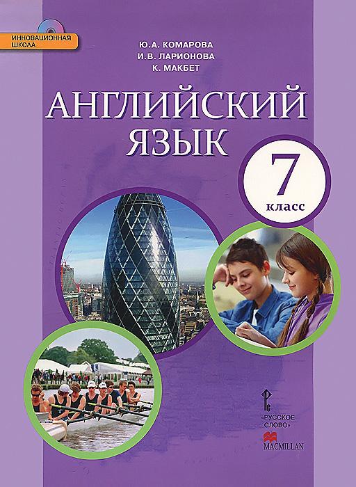 Английский язык. 7 класс. Учебник (+ CD)