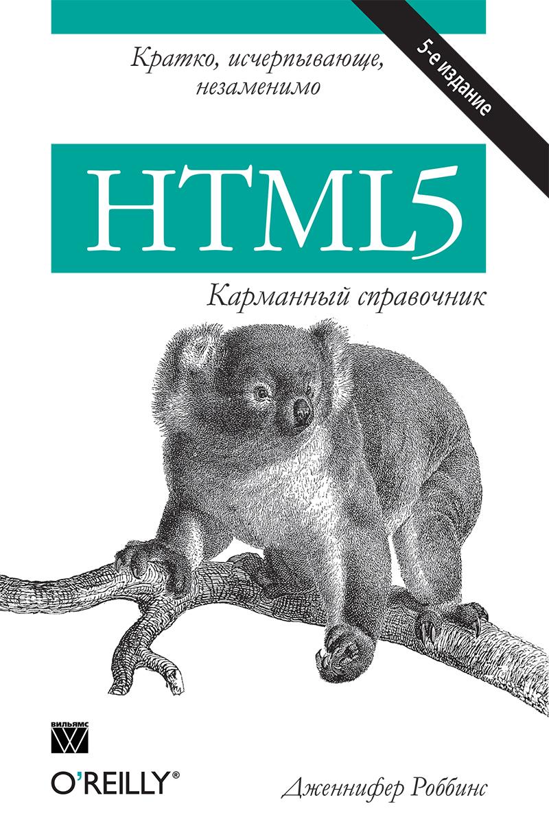 HTML5. Карманный справочник ( 978-5-8459-1937-3, 978-1-449-36335-2 )