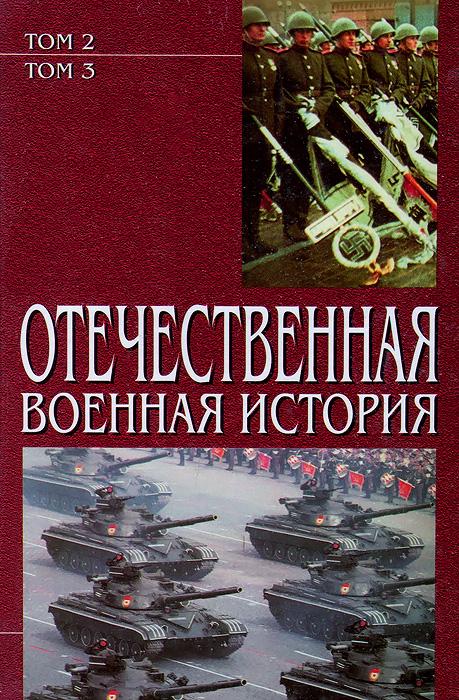 Отечественная военная история. В 3 томах. Том 2-3