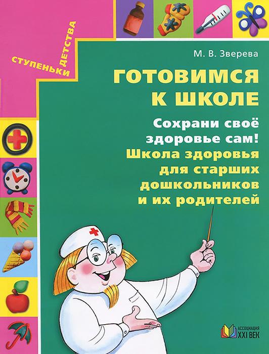 Готовимся к школе. Сохрани свое здоровье сам! Школа здоровья для старших дошкольников и их родителей