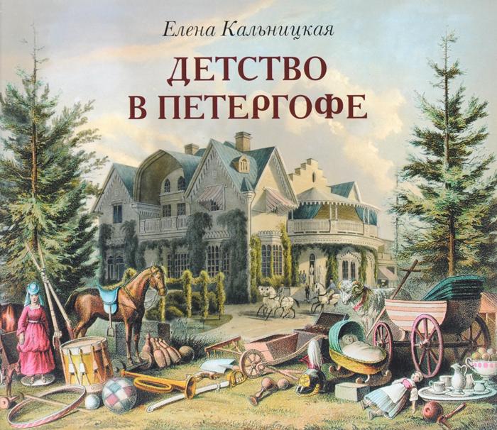 Детство в Петергофе