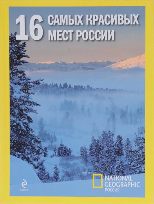 16 самых красивых мест России ( 978-5-699-51656-8 )