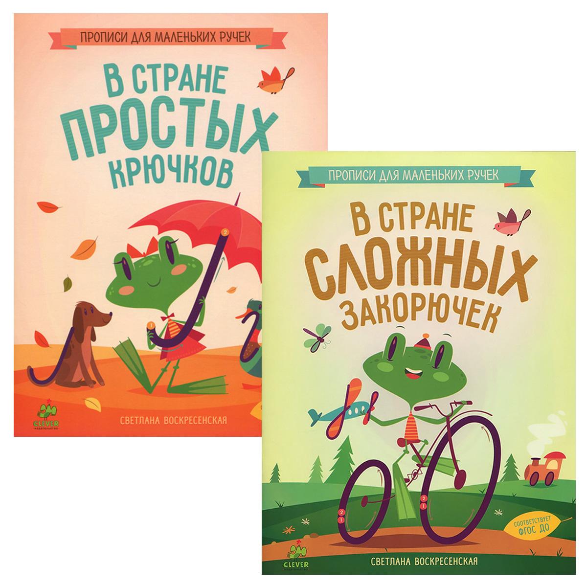 В стране простых крючков и сложных закорючек (комплект из 2 книг)