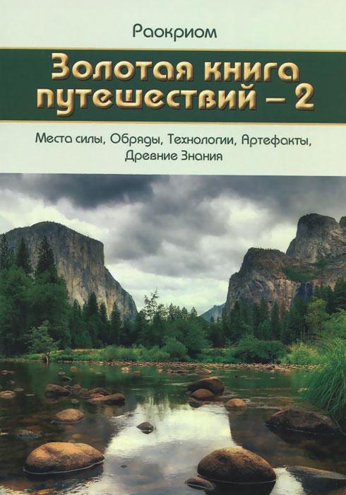 Золотая книга путешествий - 2