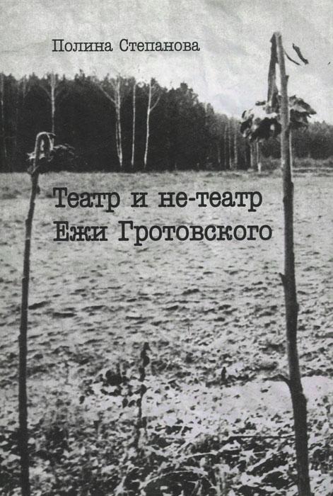 Театр и не-театр Ежи Гротовского