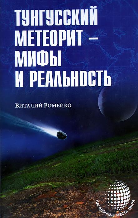Тунгусский метеорит - мифы и реальность. Виталий Ромейко