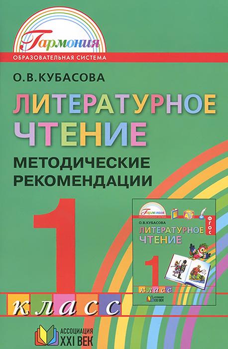 Литературное чтение. 1 класс. Методические рекомендации к учебнику О. В. Кубасова