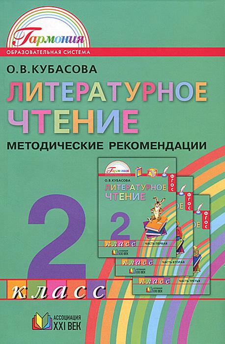 Литературное чтение. 2 класс. Методические рекомендации к учебнику О. В. Кубасова