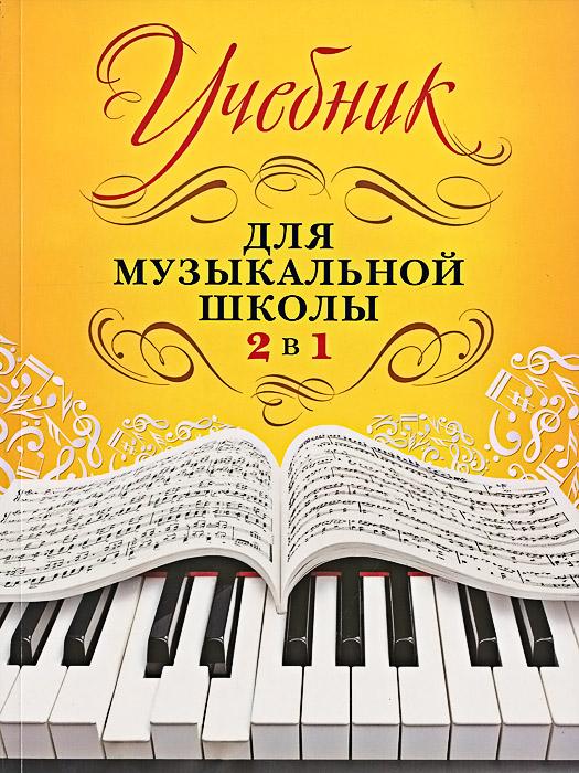 Учебник для музыкальной школы. 2 в 1. 1-3 классы
