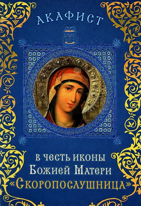 Акафист в честь иконы Божией Матери Скоропослушница