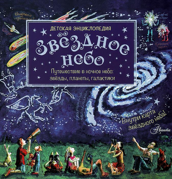 Звёздное небо. Путешествие в ночное небо. Звезды, планеты, галактики (+ карта звездного неба)12296407Как рождаются звезды? Как движутся планеты? Когда можно увидеть падающие звезды, и звезды ли это вообще? Наша книга ответит на эти и множество других вопросов, поможет вам разобраться - что же там наверху? Вы прочитаете о солнечных и лунных затмениях, фазах Луны, о том, из чего состоит хвост кометы, узнаете о ракетах, спутниках, орбитальных станциях и космических путешествиях и о многом другом. В книгу вложена карта звездного неба, которая поможет вам найти все ваши любимые звезды, созвездия и планеты! Для детей среднего школьного возраста.