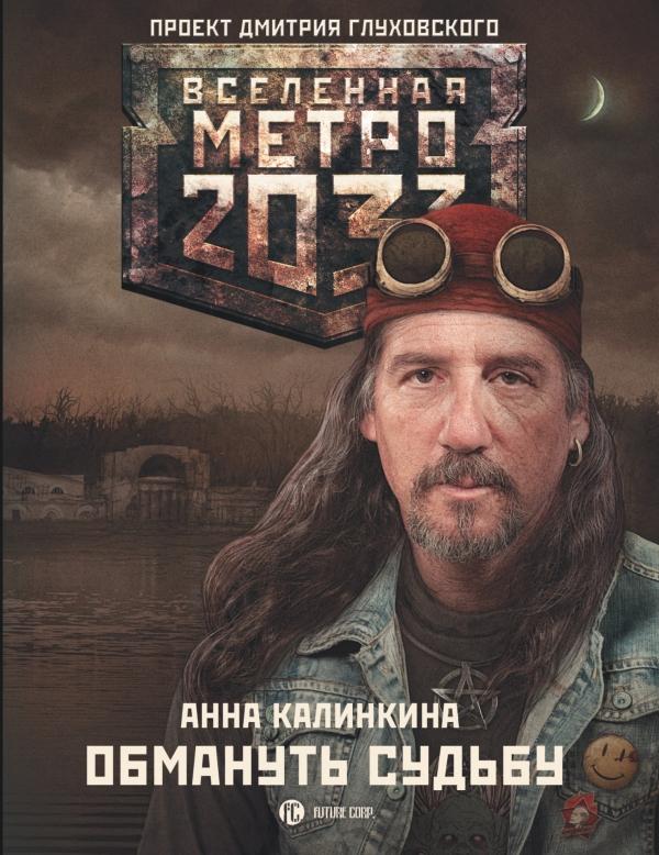 Метро 2033. Обмануть судьбу