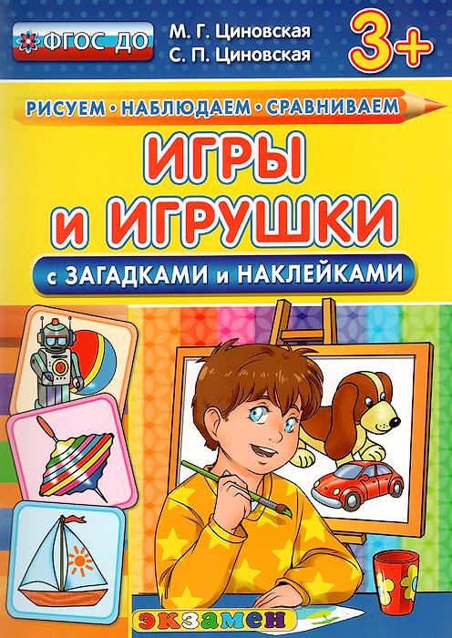 Игры и игрушки. С загадками и наклейками12296407Все тетради серии Рисуем. Наблюдаем. Сравниваем помогут провести время с детьми интересно и с пользой. Детей ждут стихи и загадки, раскраски, наклейки, а также разнообразные интересные и даже необычные задания. Рассматривайте и называйте предметы на картинках. В конце тетради ребенок сможет сам (если взрослый прочитает слова) составить наглядный словарик, подобрать обобщающие слова или, например, найти лишние предметы в строчках с картинками. На листе наклеек есть призы, которые можно наклеивать на странички с выполненными заданиями. Приказом № 729 Министерства образования и науки Российской Федерации учебные пособия издательства Экзамен допущены к использованию в общеобразовательных организациях.