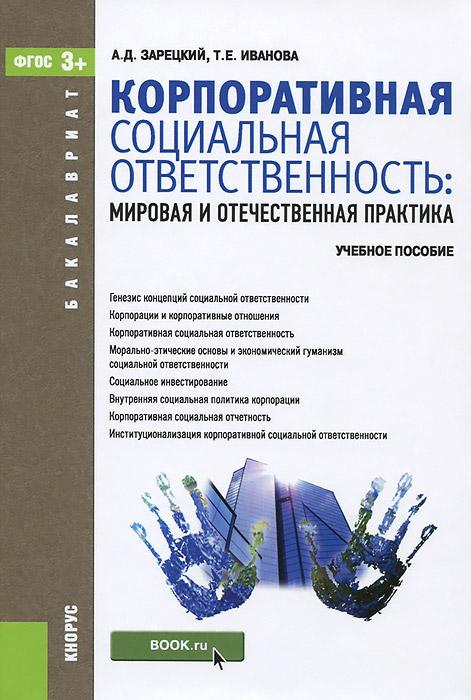 Корпоративная социальная ответственность. Мировая и отечественная практика. Учебное пособие