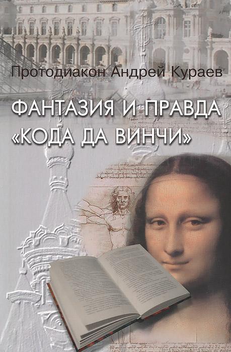 "Фантазия и правда ""Кода да Винчи"""