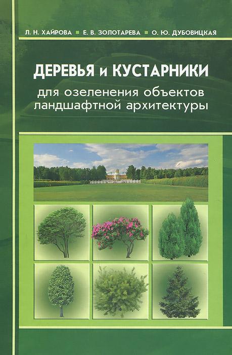 Деревья и кустарники для озеленения объектов ландшафтной архитектуры. Учебное пособие