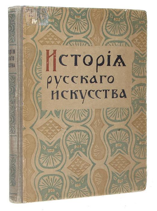 История русского искусства. Том 1