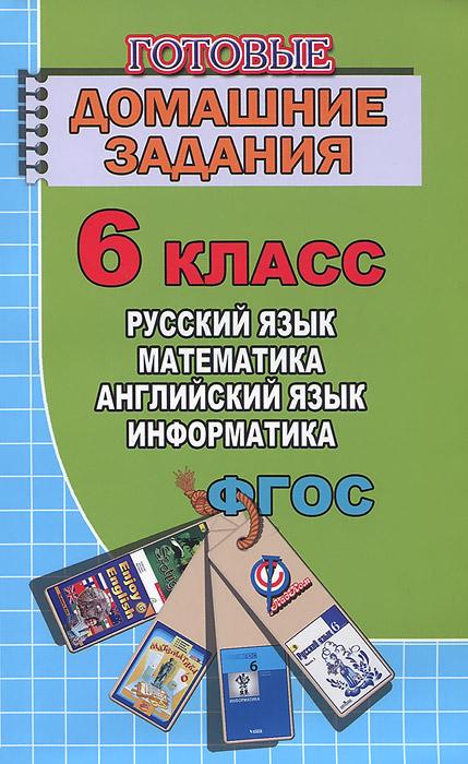 Русский язык. Математика. Английский язык. Информатика. 6 класс. Готовые домашние задания
