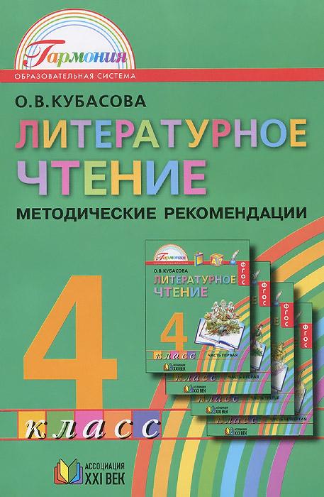 Литературное чтение. 4 класс. Методические рекомендации