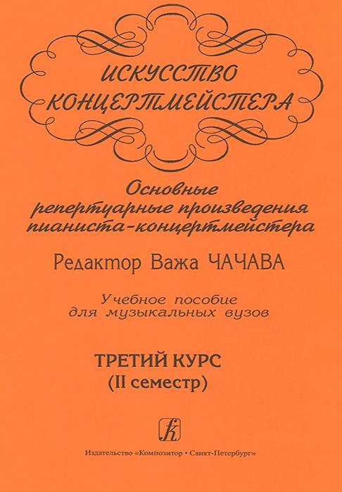 Искусство концертмейстера. Основные репертуарные произведения пианиста-концертмейстера. 3 курс (2 семестр)