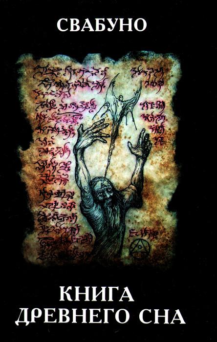 Книга древнего сна