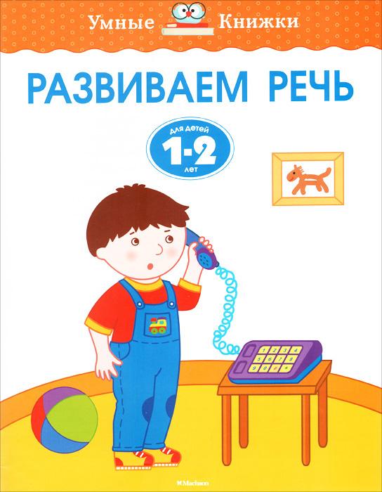 Развиваем речь. Для детей 1-2 лет