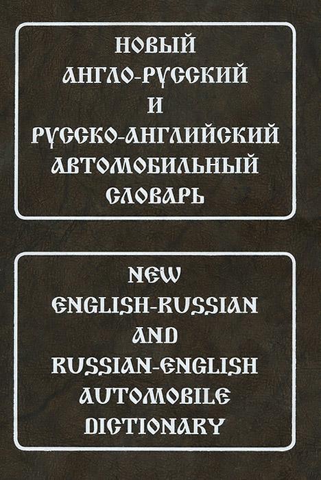 Новый англо-русский и русско-английский автомобильный словарь / New English-Russian and Russian-English Automobile Dictionary