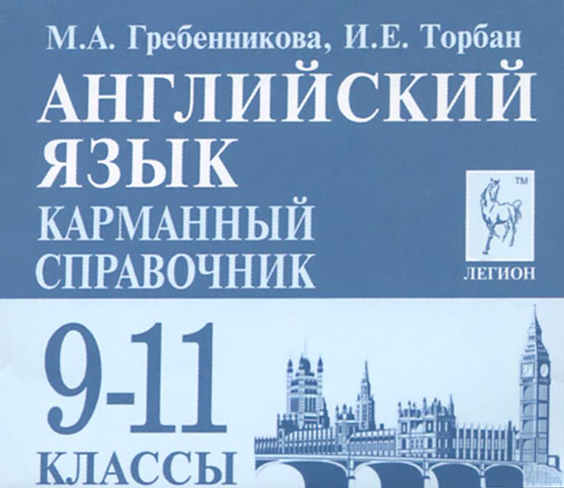 Английский язык. 9-11 классы. Карманный справочник (миниатюрное издание)