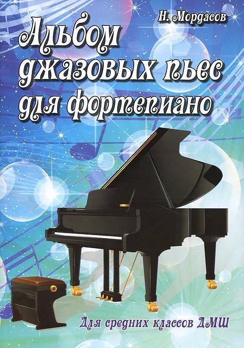 Альбом джазовых пьес для фортепиано. Для средних классов ДМШ